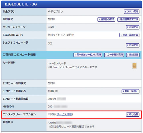 モバイル契約情報(マイページ)