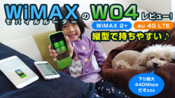 W04  レビュー!au回線も使えるWiMAX 2+ルーター