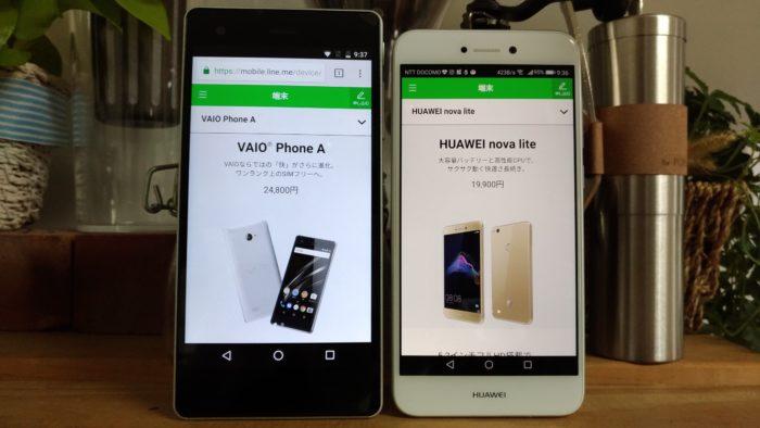 VAIO Phone Aとnova liteのスペック比較