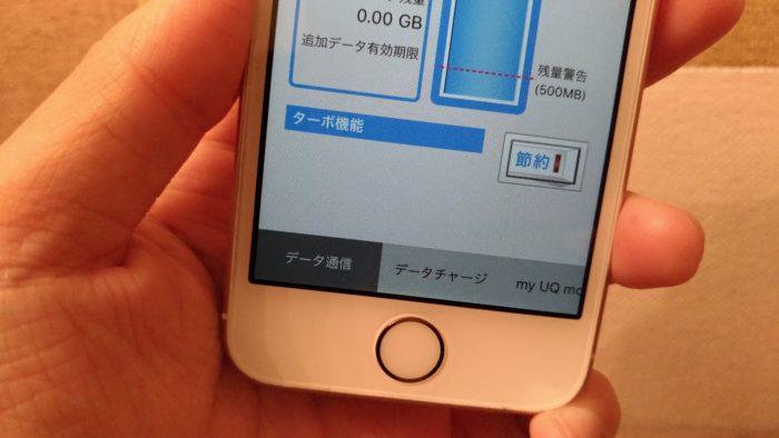 UQ mobileのターボ機能(高速・節約)の使い方