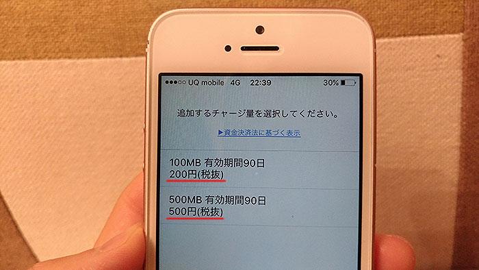 UQ mobile ポータルアプリでデータチャージしよう!