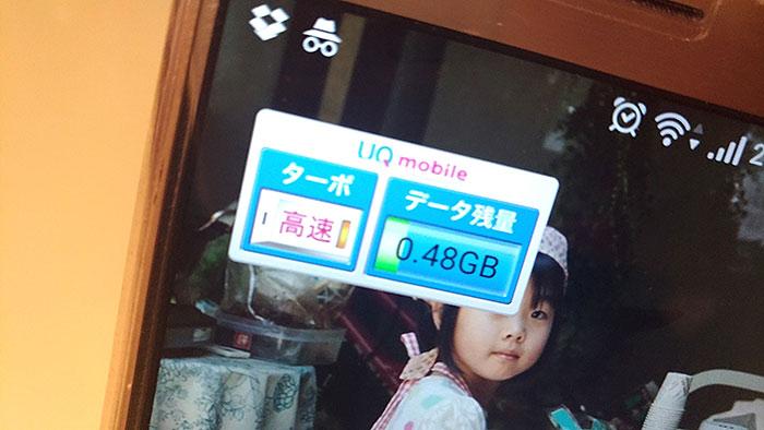 UQ mobile ポータルアプリのウィジェット