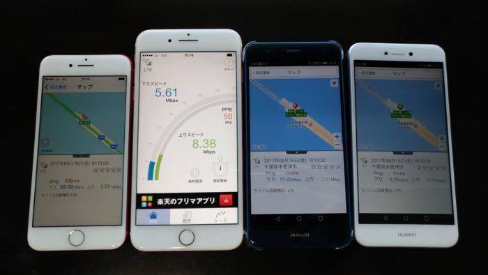 東京湾の海ほたるで通信速度