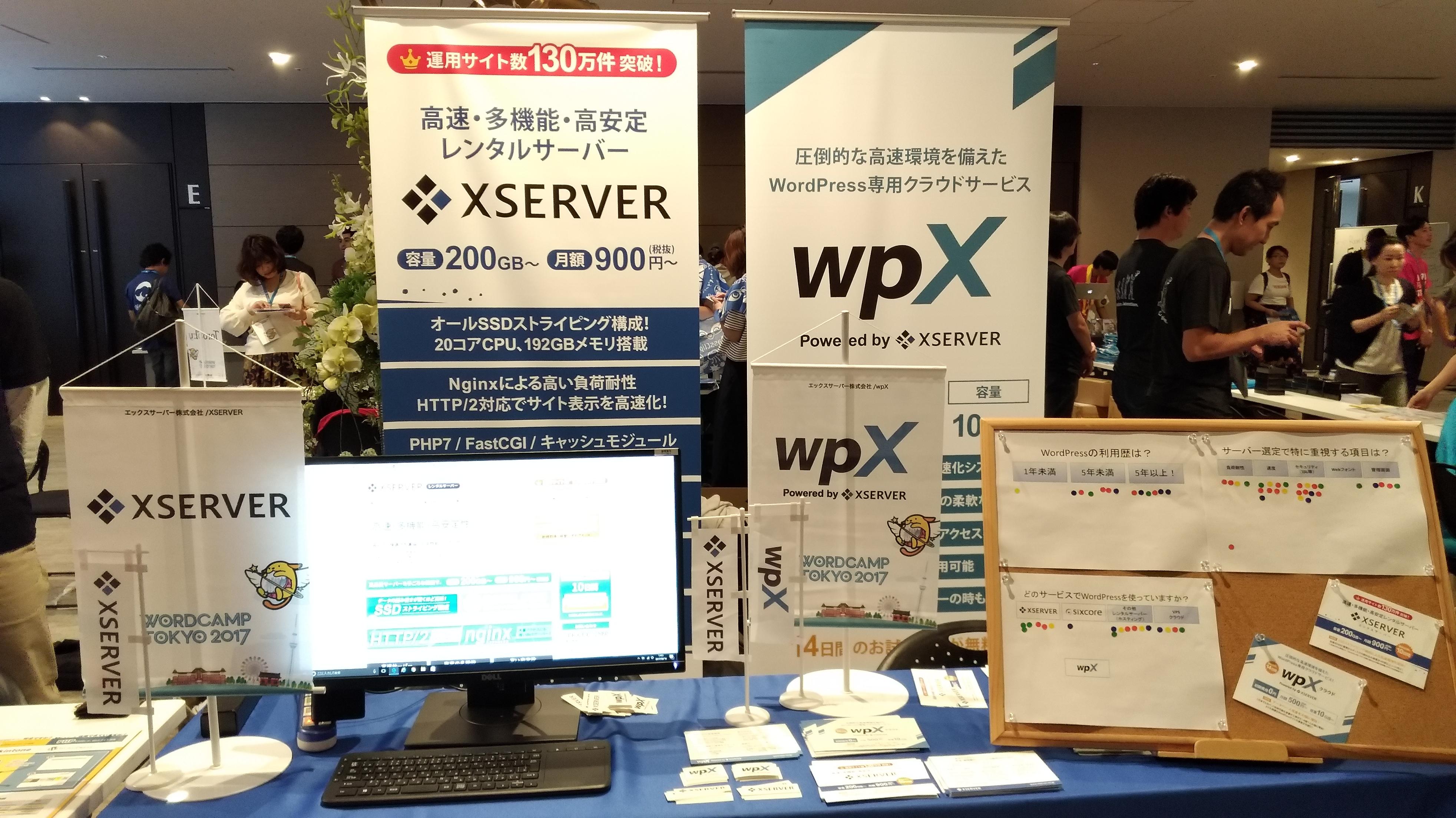 エックスサーバー WordCamp