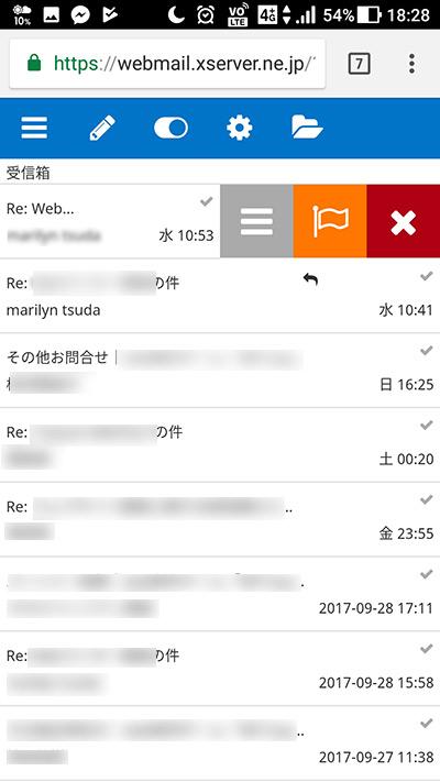 エックスサーバー Webメール