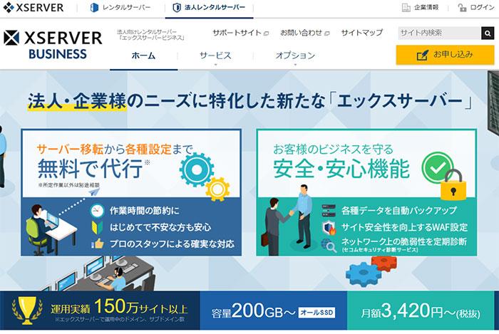 法人向けレンタルサーバー「エックスサーバービジネス」