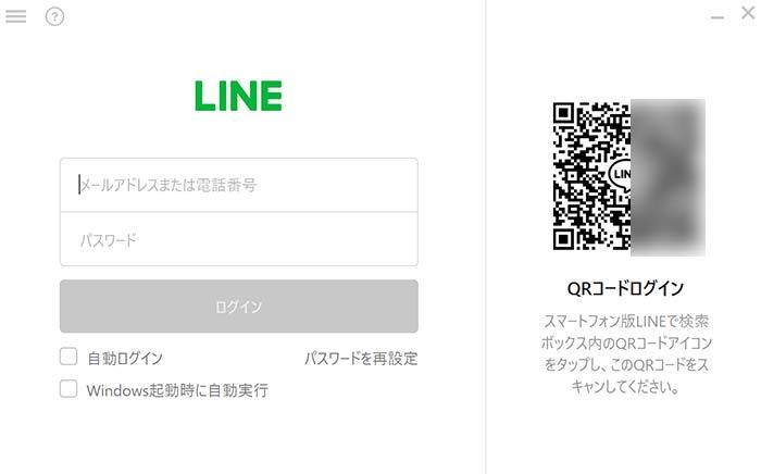メールアドレスをPC版LINEのログイン