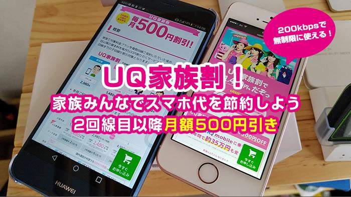 モバイル ユー キュー UQモバイルのキャンペーンまとめ【2021年最新】公式キャッシュバックなど