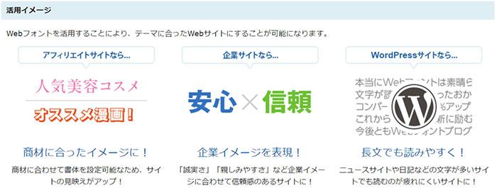 webフォント「モリサワ」書体が無料!