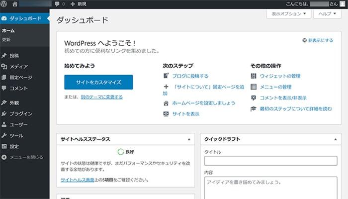 WordPressは常に最新版を使おう!