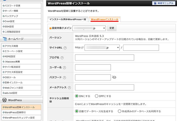 WordPress自動インストール機能