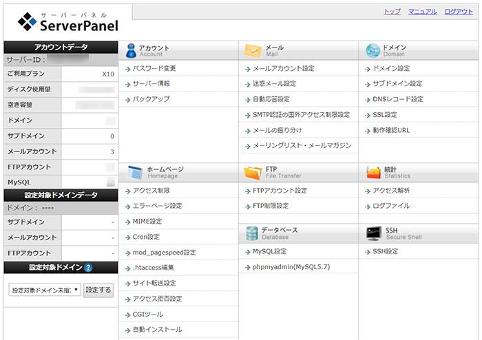 簡単操作のサーバーパネル(管理画面)