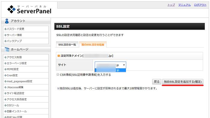 独自SSL(https)が無料・無制限!