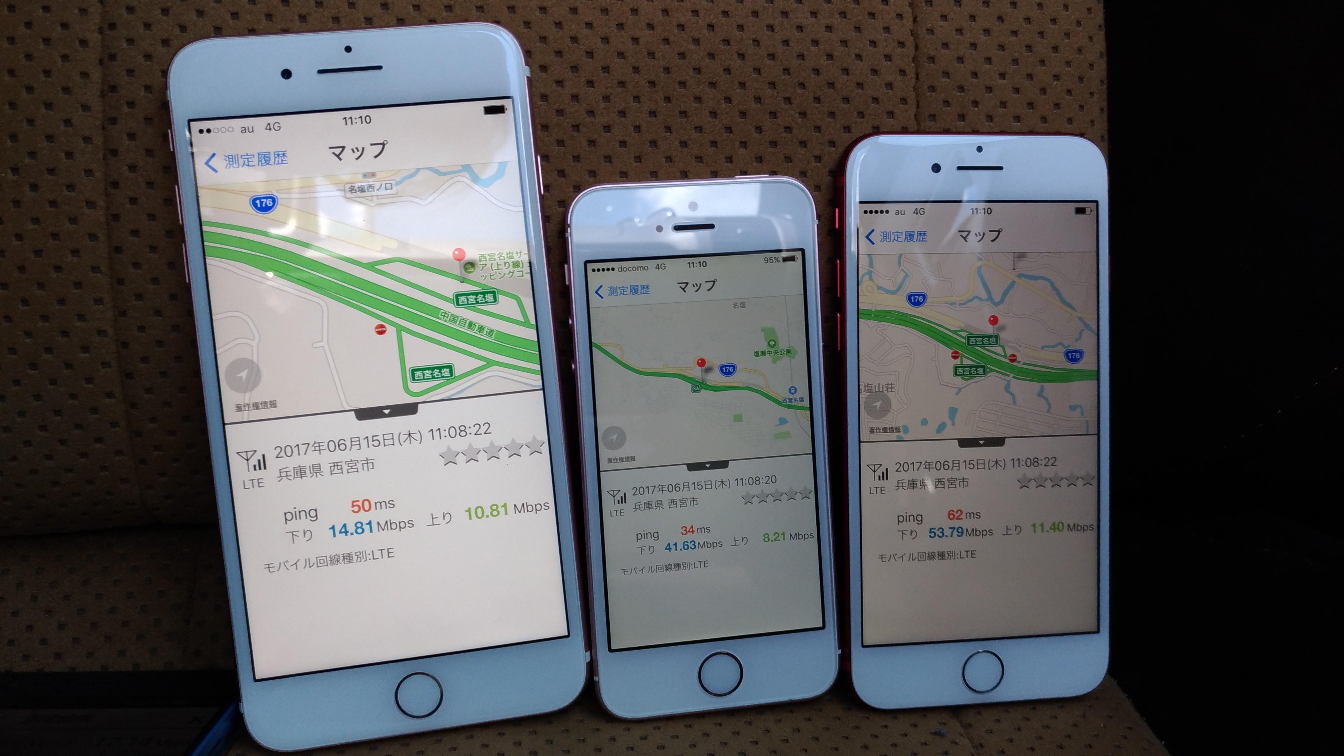中国自動車「名塩SA(上り)」にて通信速度を計測