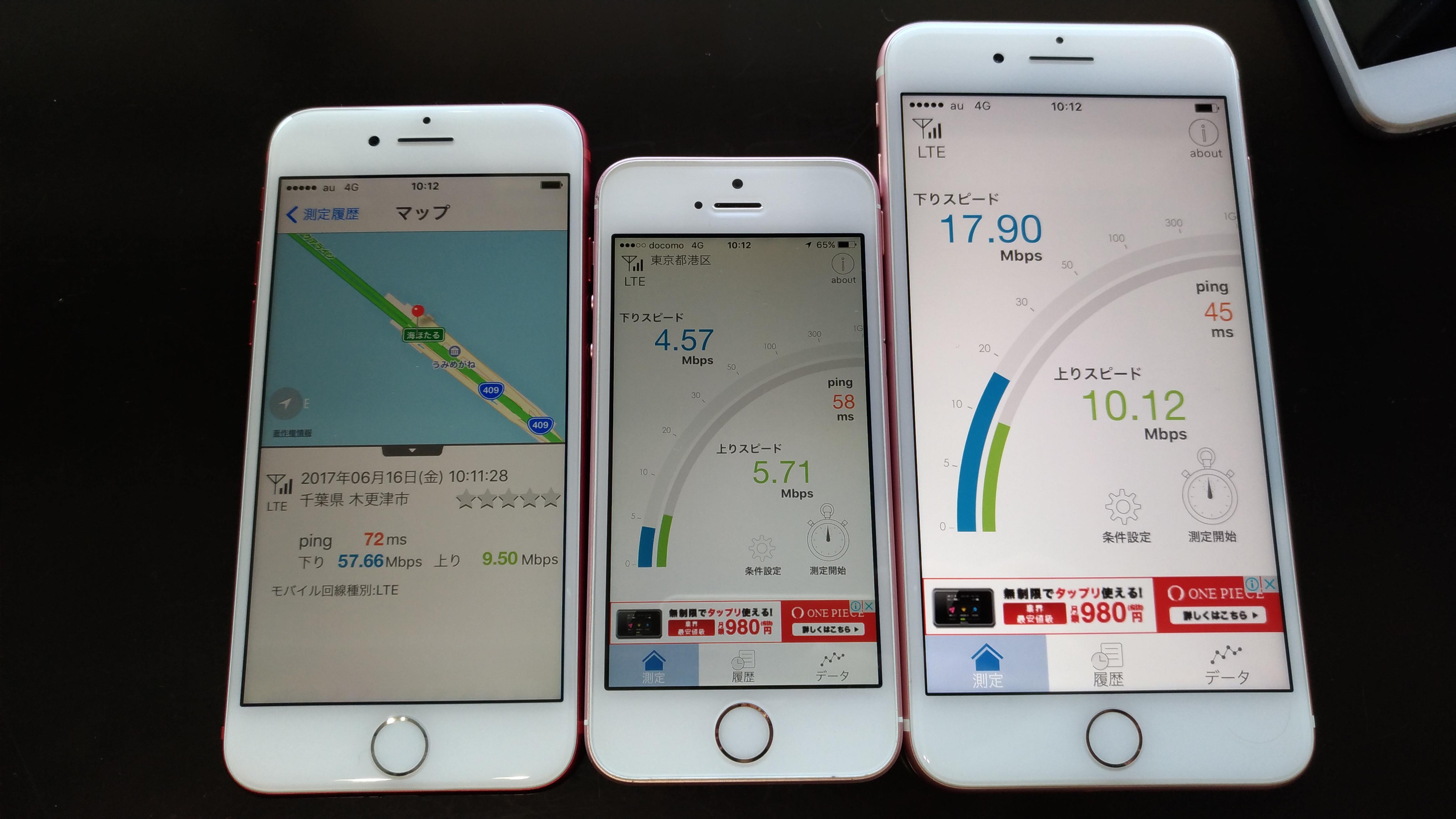 東京湾の「海ほたる」にて通信速度を計測