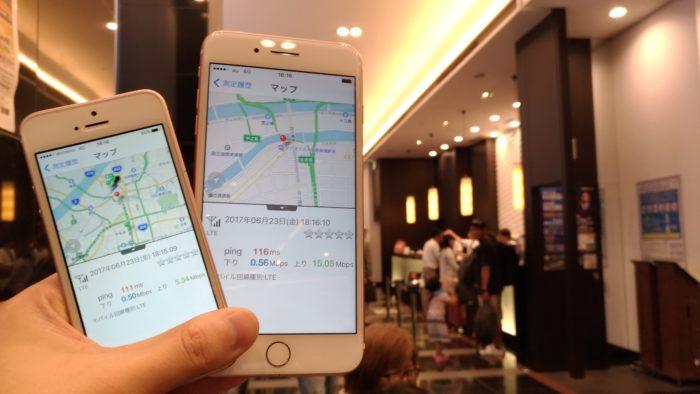 大阪市の某ホテルにて通信速度を計測