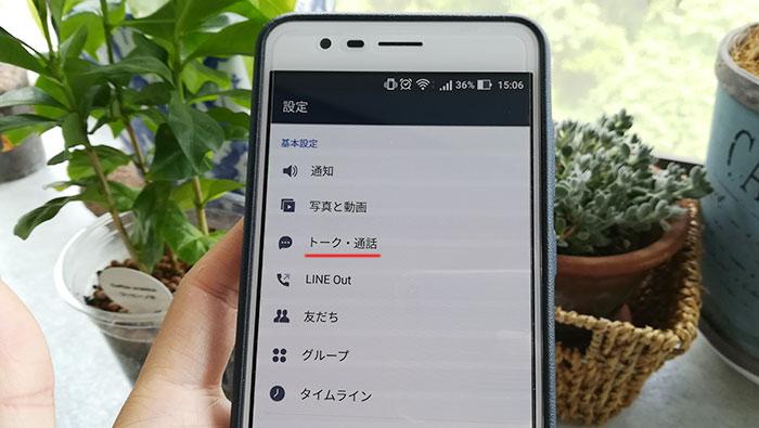 LINEメッセージのバックアップデータはGoogleドライブに保存される