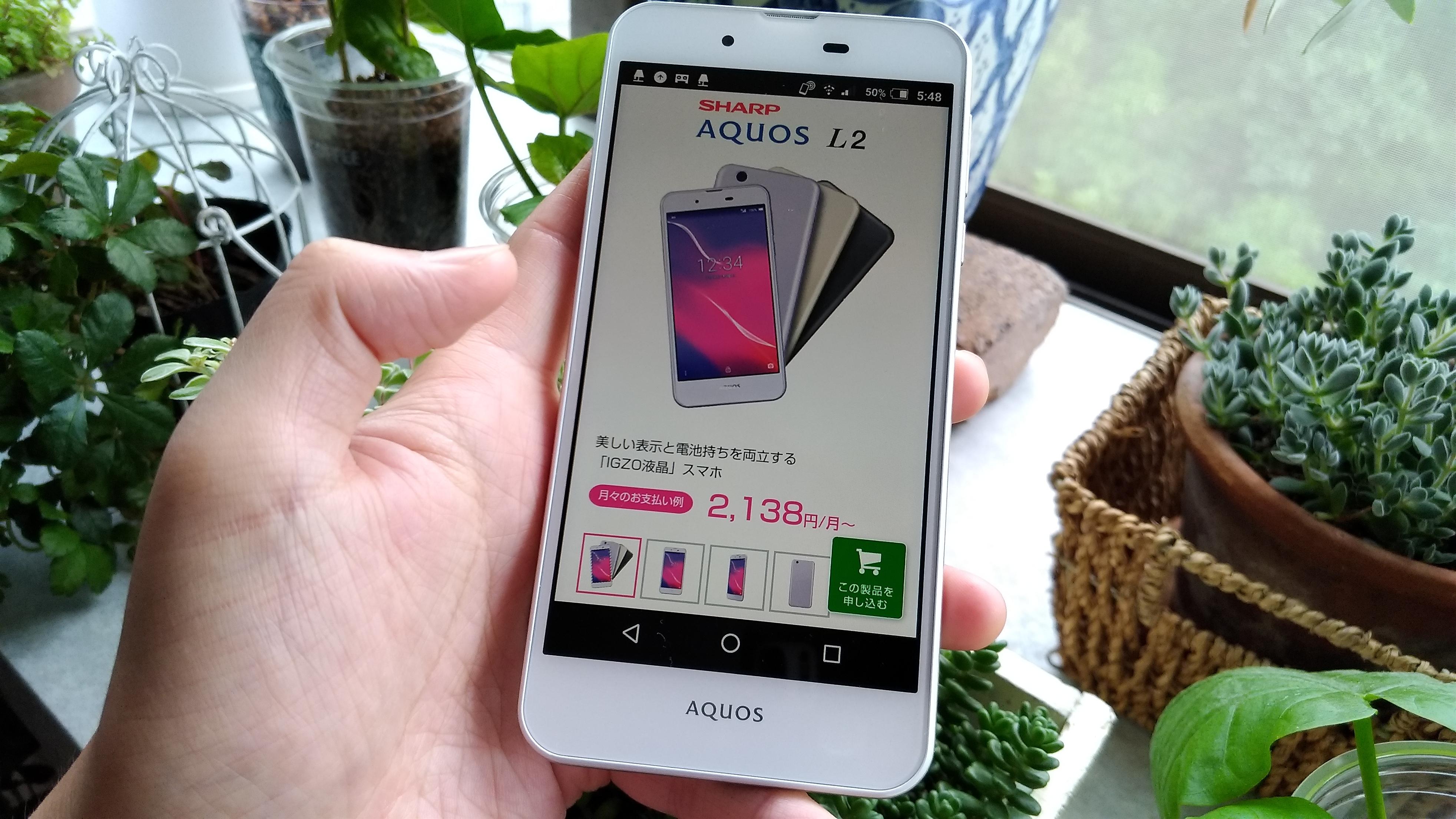 AQUOS L2 - UQモバイル(UQmobile)