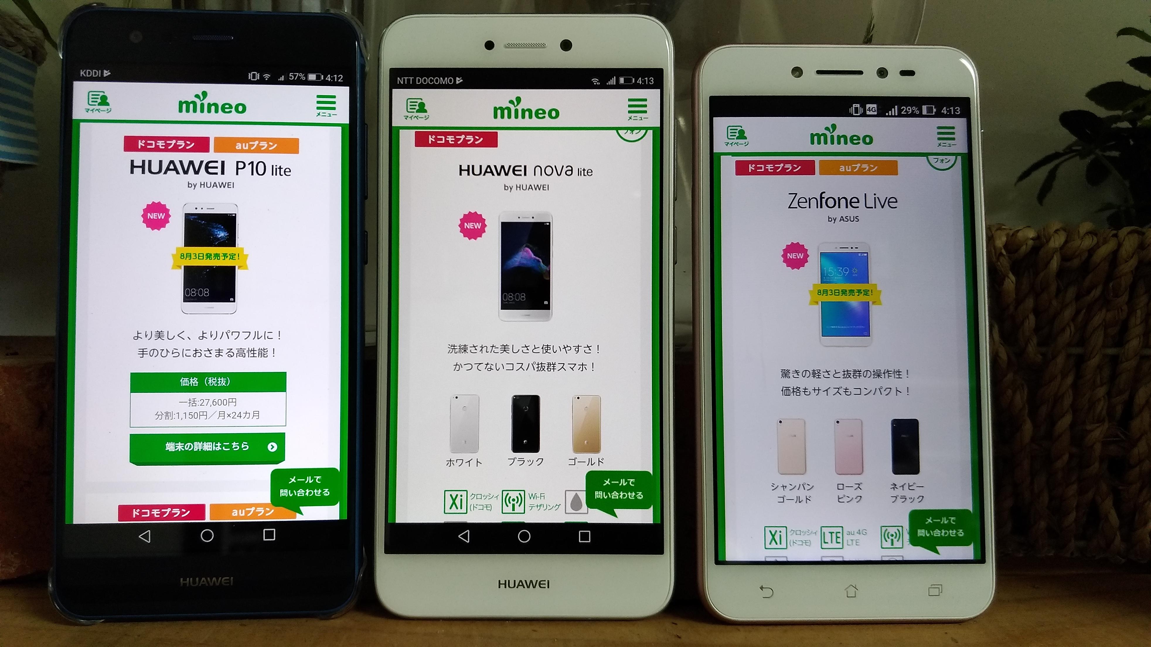 HUAWEI P10、HUAWEI nova lite、ZenFone Live