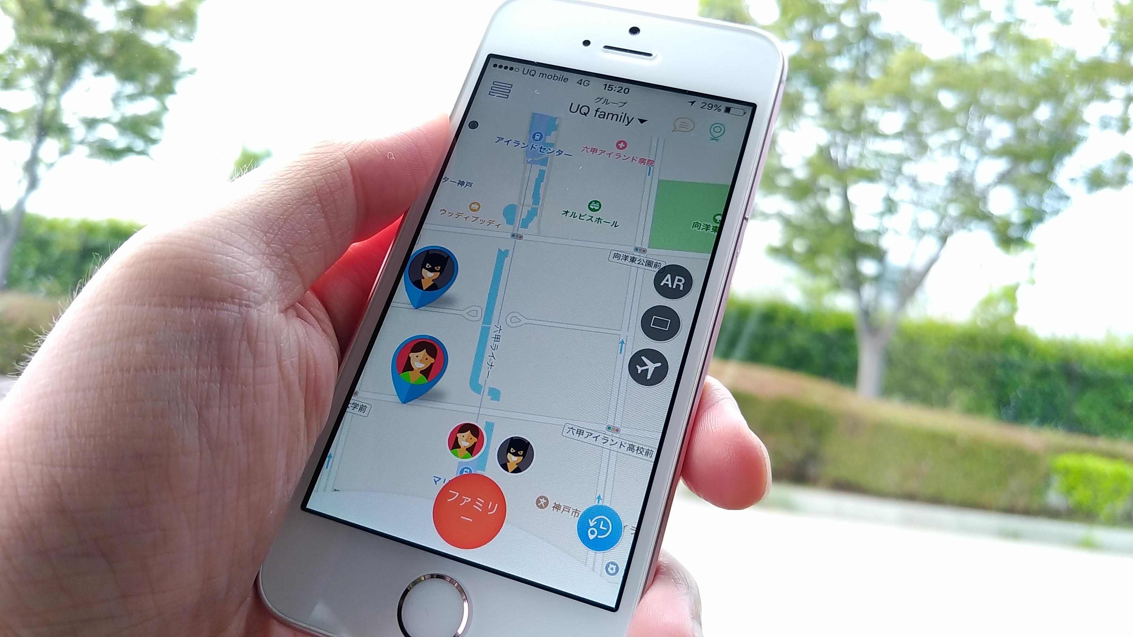 Family Locatorアプリを起動