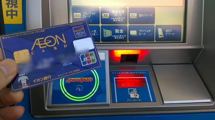 イオンカードはガソリンスタンド