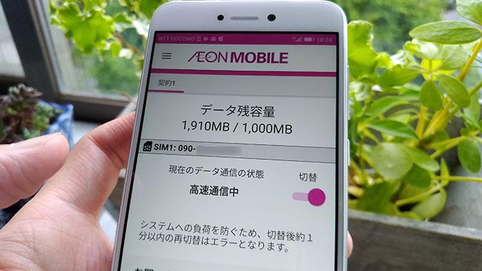イオンモバイル速度切り替えアプリ