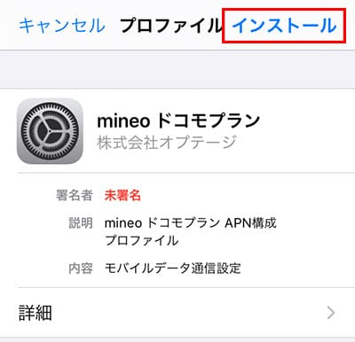 iOS用プロファイル