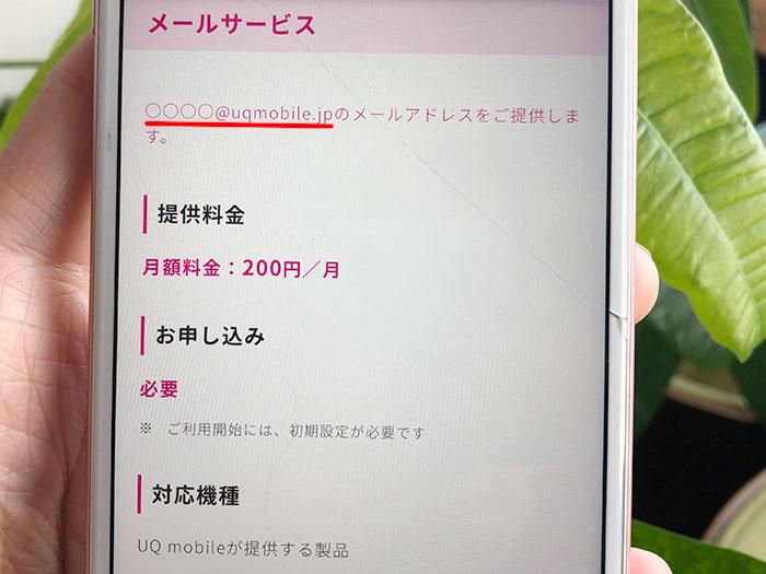 ***@uqmobile.jp