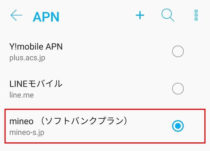 選択型APN設定