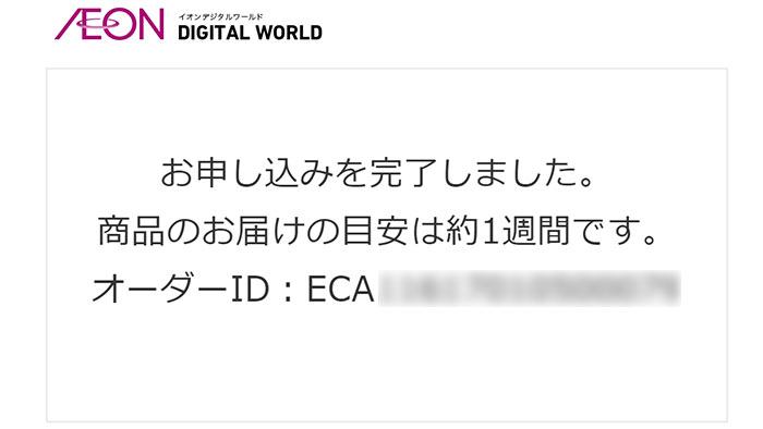 SIMカードが3日~7日くらいで郵送で送られてくる