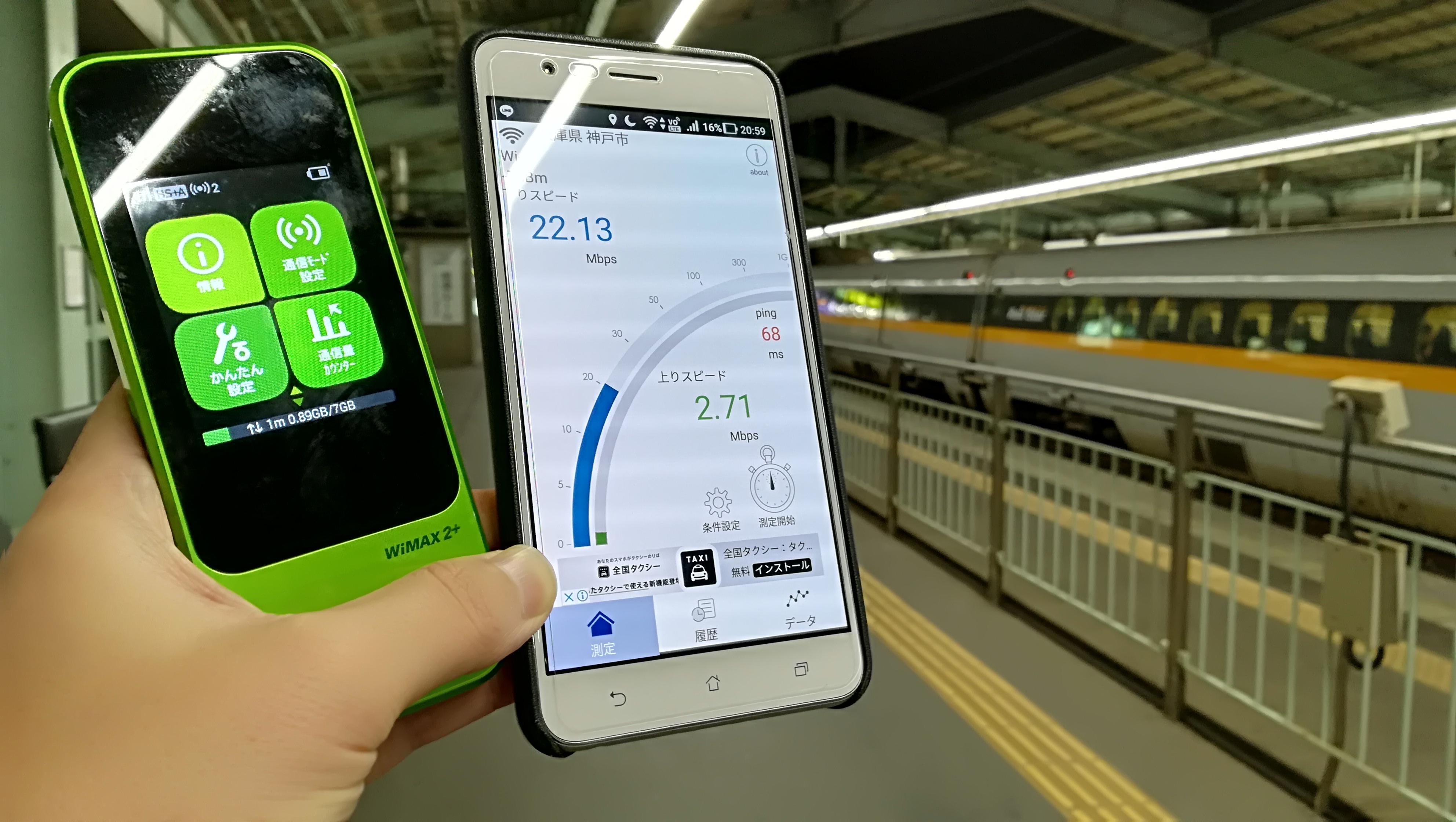 JR新神戸駅新幹線内で速度測定