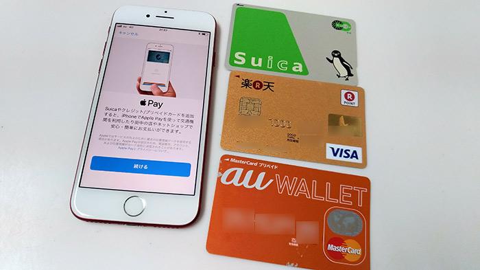 iPhoneにSuicaを登録する方法
