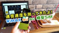 速いのはどれ?WiMAX・au・au 格安SIMの通信速度比較!
