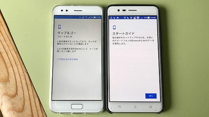 Androidスマートフォンからバックアップ