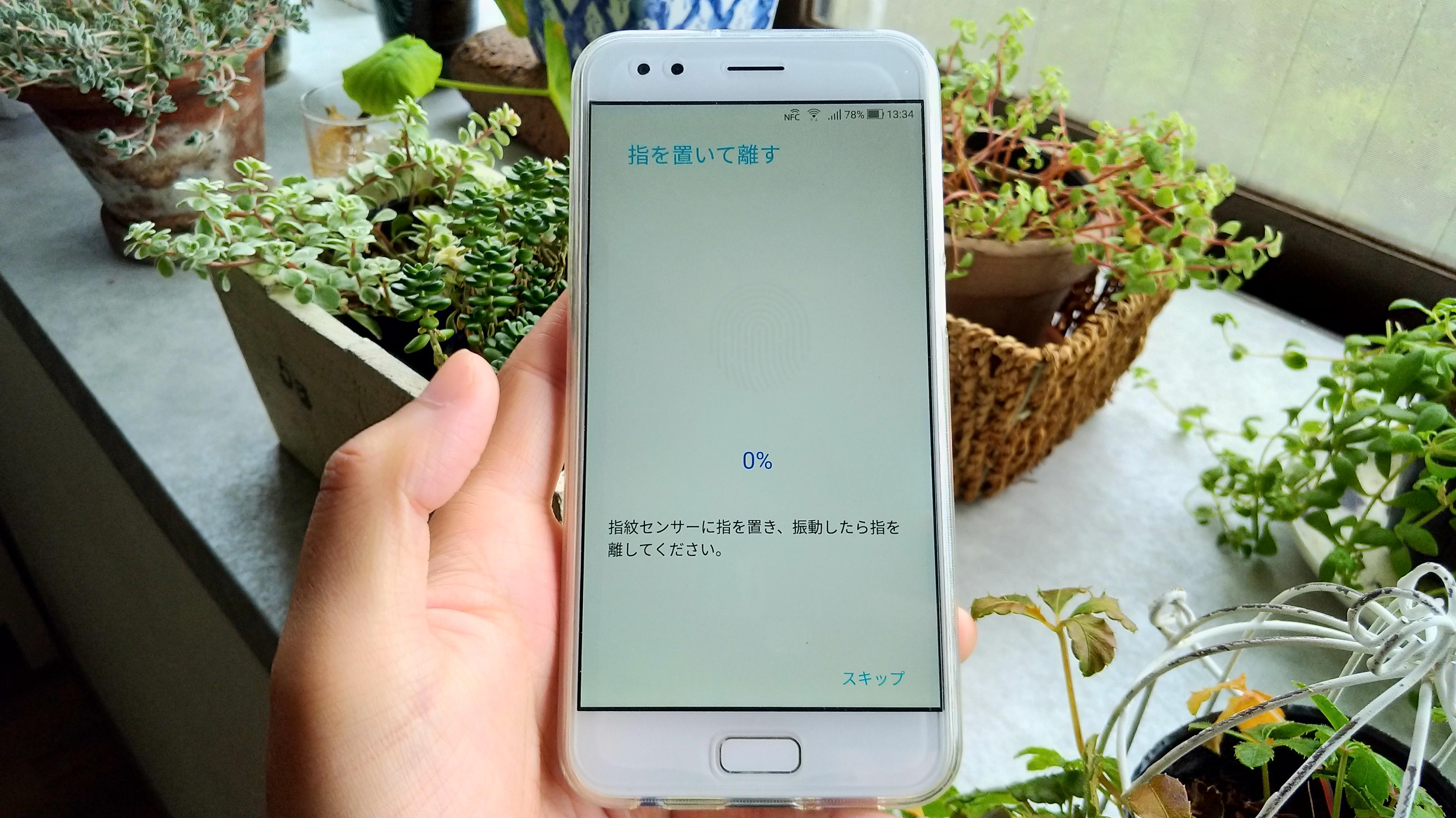 ZenFone4の指紋認証センサー