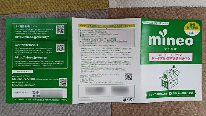 格安SIMのエントリーパッケージ