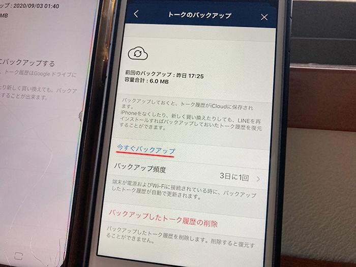 LINEトーク iCloudへの保存