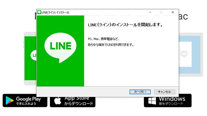 PC(パソコン)版LINE