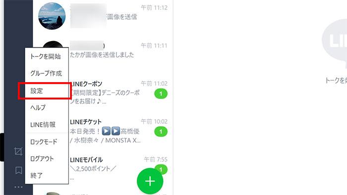 PC(パソコン)版LINE 設定