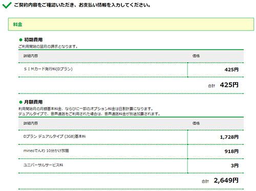 ご契約者さま情報入力-お支払い情報の入力