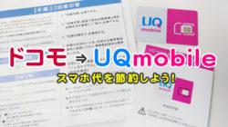 ドコモからUQモバイルに転入する費用や手順を教えます!