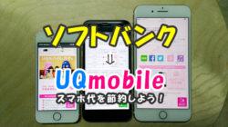 ソフトバンクからUQモバイルに乗り換える方法!iPhoneも使えます!