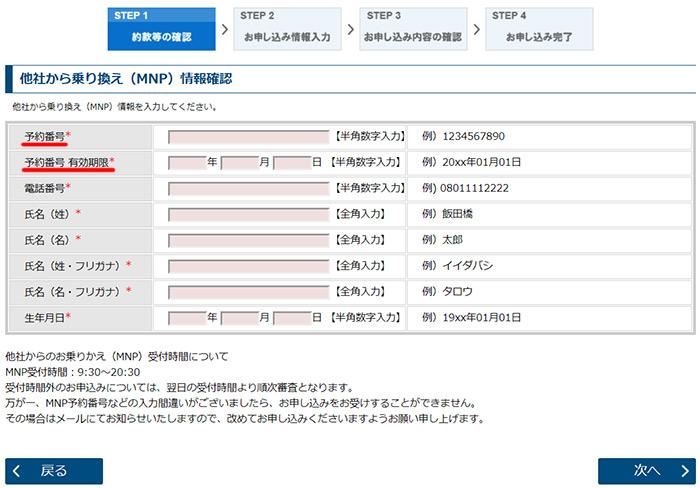 他社から乗り換え(MNP)情報確認