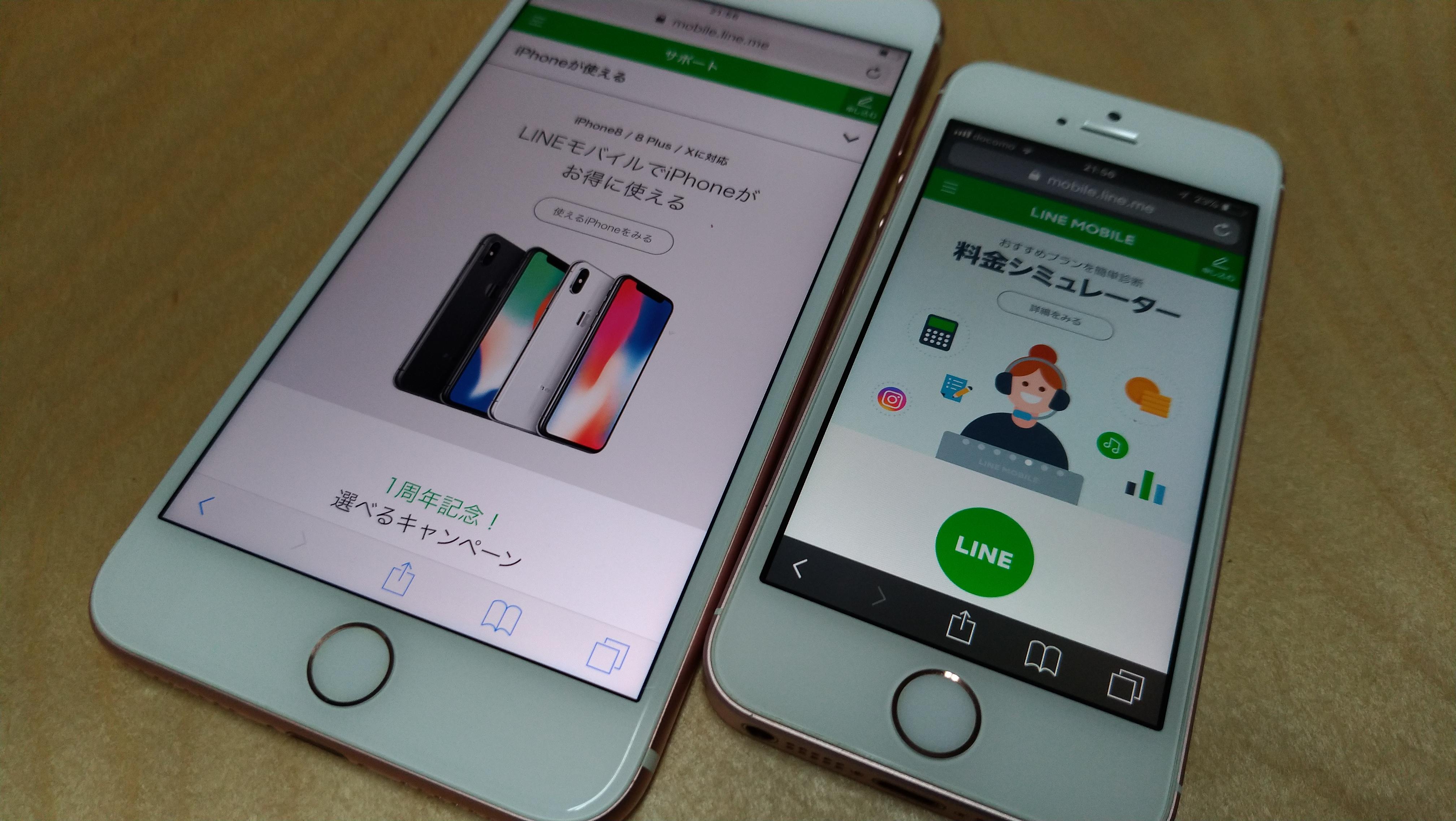 iPhoneはラインモバイルで安く使おう!