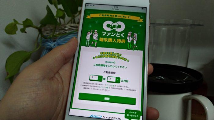 長期利用特典制度「ファン∞とく」端末購入特典ページ
