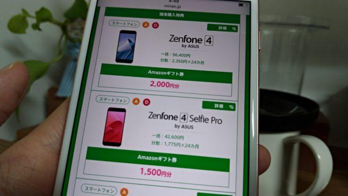 ZenFone 4 2,000円分のAmazonギフト券