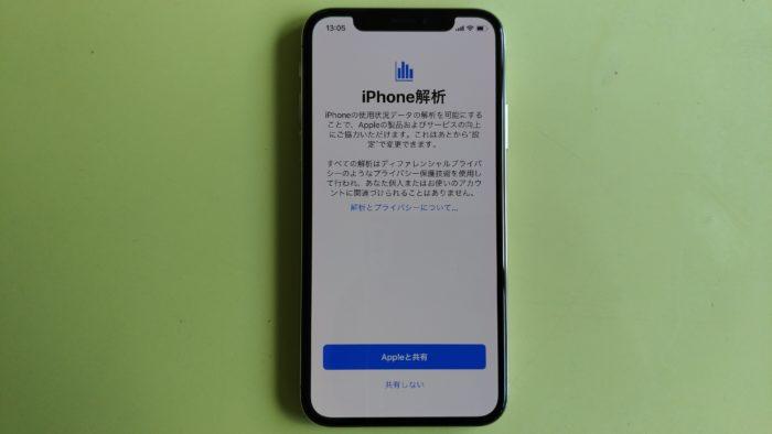 iPhone解析