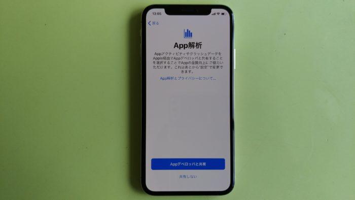 App解析
