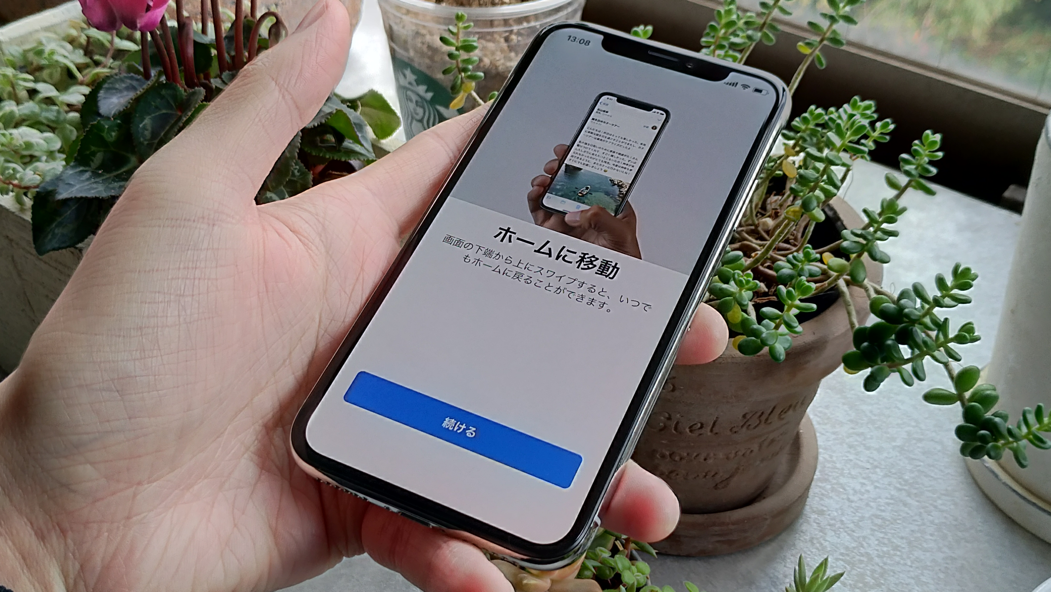 iPhoneXにはホームボタンがありません