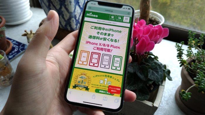 iPhoneX mineo(マイネオ)